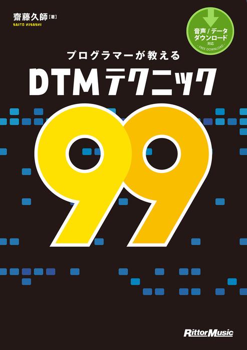 プログラマーが教えるDTMテクニック99-電子書籍-拡大画像