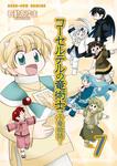 コーセルテルの竜術士~子竜物語~: 7-電子書籍