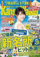 KansaiWalker関西ウォーカー 2017 No.7