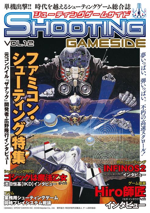 シューティングゲームサイド Vol.12拡大写真