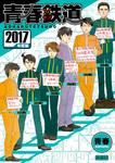 青春鉄道 2017年度版-電子書籍