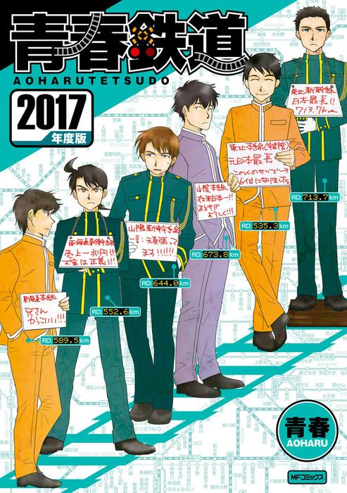 青春鉄道 2017年度版拡大写真