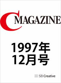 月刊C MAGAZINE 1997年12月号