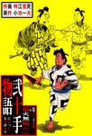 弐十手物語60 猿火無情・二-電子書籍