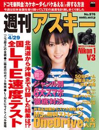 週刊アスキー 2014年 4/29号