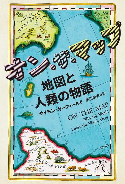 オン・ザ・マップ 地図と人類の物語拡大写真