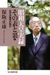 昭和天皇実録 その表と裏1-電子書籍
