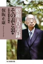 「昭和天皇実録 その表と裏」シリーズ
