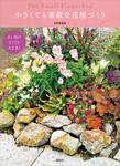 広い庭がなくても大丈夫! 小さくても素敵な花壇づくり-電子書籍