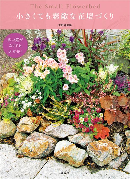 広い庭がなくても大丈夫! 小さくても素敵な花壇づくり拡大写真
