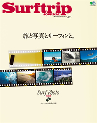 サーフトリップジャーナル Vol.90