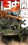日中開戦3 - 長崎上陸-電子書籍