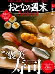 おとなの週末セレクト「旨さに感涙! ご褒美寿司」〈2016年12月号〉-電子書籍