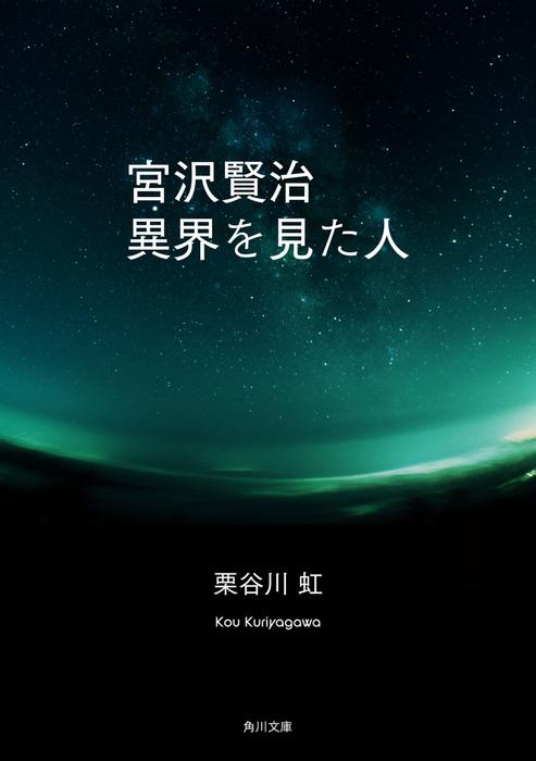 宮沢賢治 異界を見た人拡大写真