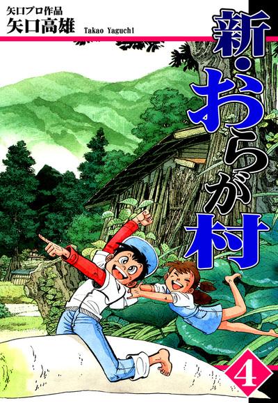 新・おらが村(4)-電子書籍