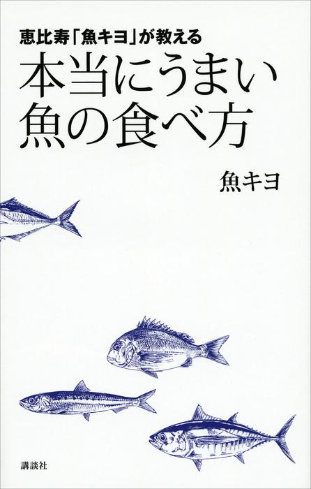 恵比寿「魚キヨ」が教える 本当にうまい魚の食べ方拡大写真
