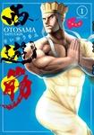 西遊筋(1)-電子書籍