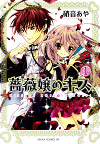 薔薇嬢のキス(1)