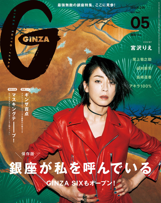 GINZA (ギンザ) 2017年 5月号 [創刊20周年記念号 銀座が私を呼んでいる]拡大写真