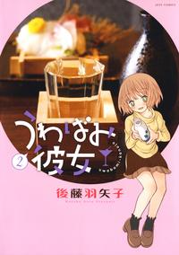 うわばみ彼女 2巻-電子書籍