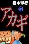 アカギ 5-電子書籍