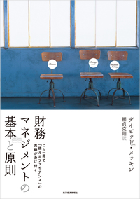 財務マネジメントの基本と原則―これ一冊で「使えるファイナンス」の真髄が身に付く-電子書籍