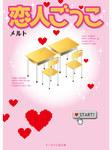 恋人ごっこ-電子書籍