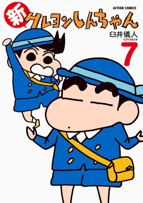 新クレヨンしんちゃん / 7-電子書籍-拡大画像