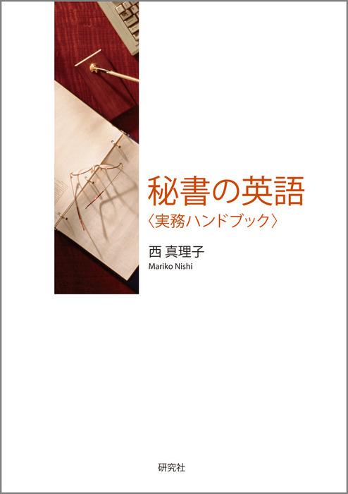 秘書の英語〈実務ハンドブック〉拡大写真