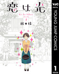 恋は光 1-電子書籍