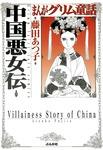 まんがグリム童話 中国悪女伝-電子書籍