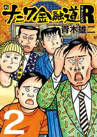 新ナニワ金融道R(リターンズ)2-電子書籍