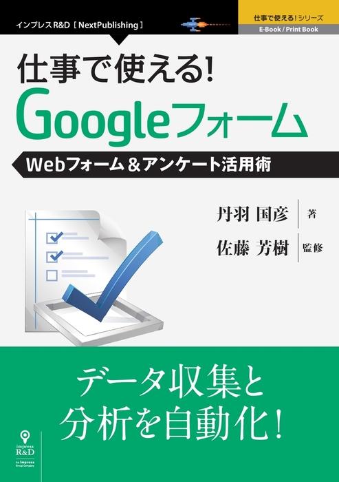 仕事で使える!Googleフォーム Webフォーム&アンケート活用術拡大写真