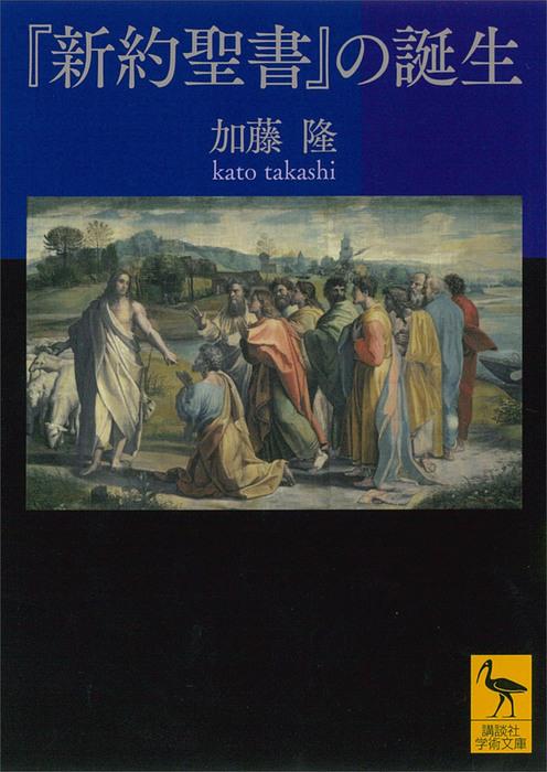 『新約聖書』の誕生拡大写真