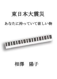 東日本大震災 あなたに持っていて欲しい物-電子書籍