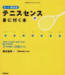 草トー王 橋爪式 テニスセンスが身に付く本-電子書籍