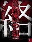 絡新婦の理(1)【電子百鬼夜行】-電子書籍