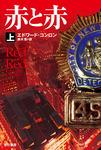 赤と赤(上)-電子書籍