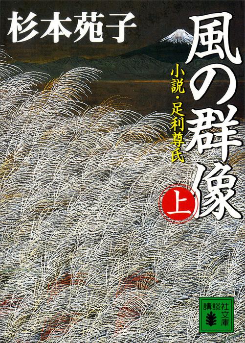 風の群像(上) 小説・足利尊氏拡大写真