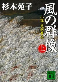 風の群像(上) 小説・足利尊氏-電子書籍