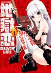 地獄恋 DEATH LIFE / 1-電子書籍