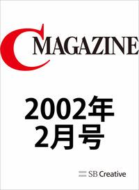 月刊C MAGAZINE 2002年2月号