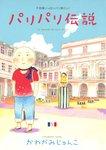 パリパリ伝説(5)-電子書籍