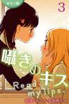 [カラー版]囁きのキス~Read my lips. 3巻〈いま、キスした?〉-電子書籍
