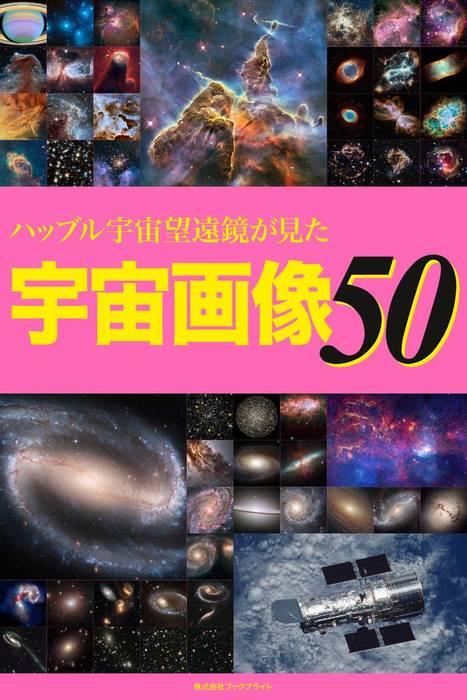 ハッブル宇宙望遠鏡が見た宇宙画像50拡大写真