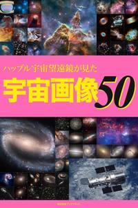 ハッブル宇宙望遠鏡が見た宇宙画像50-電子書籍