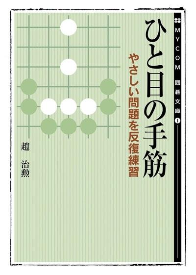 ひと目の手筋-電子書籍