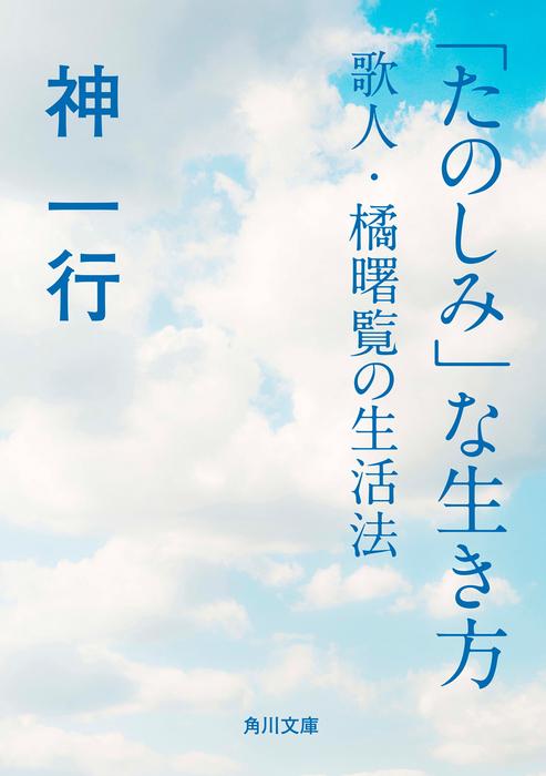 「たのしみ」な生き方 歌人・橘曙覧の生活法拡大写真