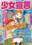 少女宣言 vol.0 【無料試し読み版】-電子書籍