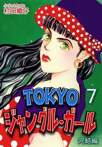 TOKYOジャングル・ガール《完結編》(7)
